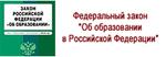 Официальный сайт министерства образования